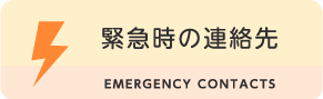 緊急時の情報 EMERGENCY INFORMATION